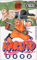 Naruto - Comics 18