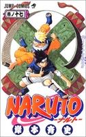 Naruto - Comics 17