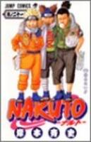 Naruto - Comics 21