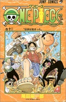ONE PIECE - Comics 12
