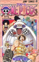 ONE PIECE - Comics 17