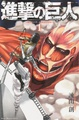 Shingeki no Kyojin (Attack on Titan) - Comics 1