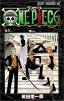 ONE PIECE - Comics 6