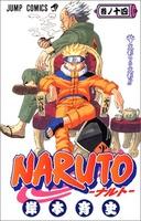 Naruto - Comics 14