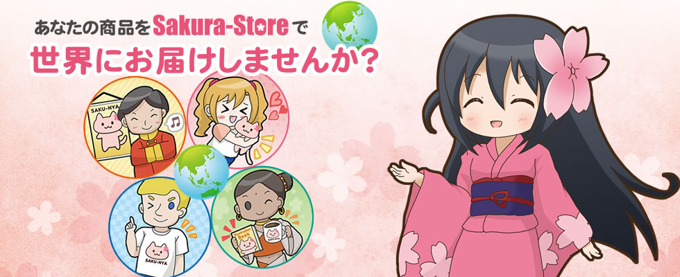 Sakura-Storeの委託販売サービス