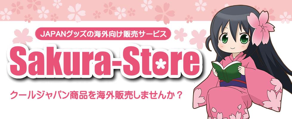 Sakura-Store(サクラストア)でクールジャパン商品を海外販売しませんか?